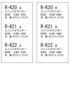 R-K20A ユニットカウンター W1200・D600・H700